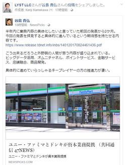 ファミマ、ドンキ資本提携 ユニー閉鎖店舗を転換へ