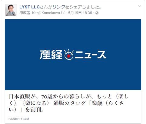 日本直販、通販カタログ「楽歳(らくさい)」を創刊。