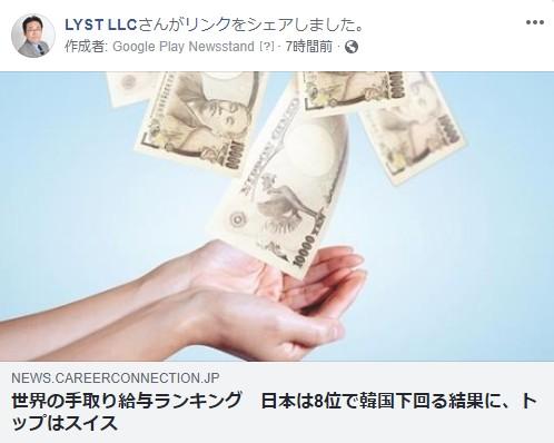 世界の手取り給与ランキング 日本は8位で韓国下回る結果に、トップはスイス