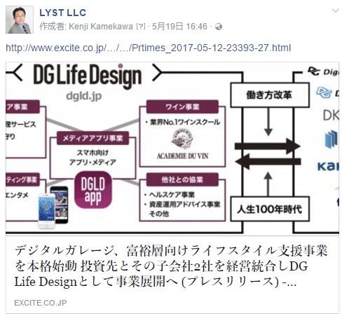 デジタルガレージ、富裕層向けライフスタイル支援事業を本格始動 DG Li