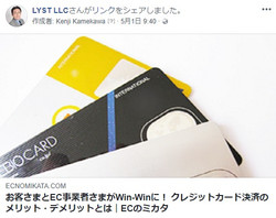 お客さまとEC事業者さまがWin-Winに! クレジットカード決済のメリ