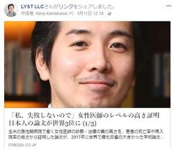 「私、失敗しないので」女性医師のレベルの高さ証明 日本人の論文が世界3位