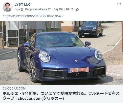 ポルシェ・911新型、ついに全てが明かされる。フルヌード姿をスクープ