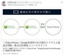 タクシー搭載デジタル・サイネージ Tokyo Prime、Google