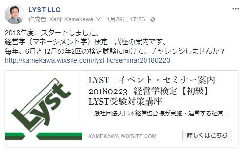 第1期 経営学検定(マネジメント検定)【初級】LYST受験対策講座 全5