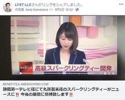静岡第一テレビ様にて丸孫製茶様のスパークリングティーがニュースに‼️ 今