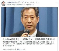 JAXA新理事長・山川氏会見「挑戦し続ける組織に」