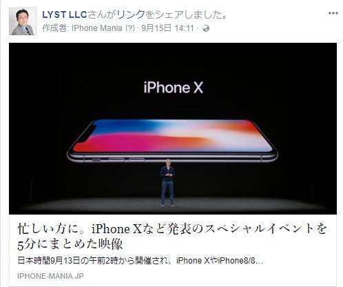 忙しい方に。iPhone Xなど発表のスペシャルイベントを5分にまとめた