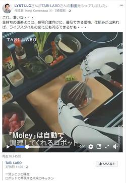一流シェフの味をロボットで再現する未来のキッチン