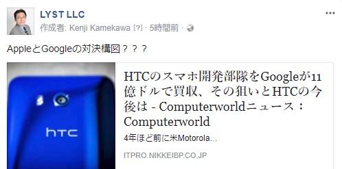 HTCのスマホ開発部隊をGoogleが11億ドルで買収、その狙いとHTC