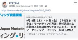 2018y07m27d_【「使える・できる」マーケティ222741498