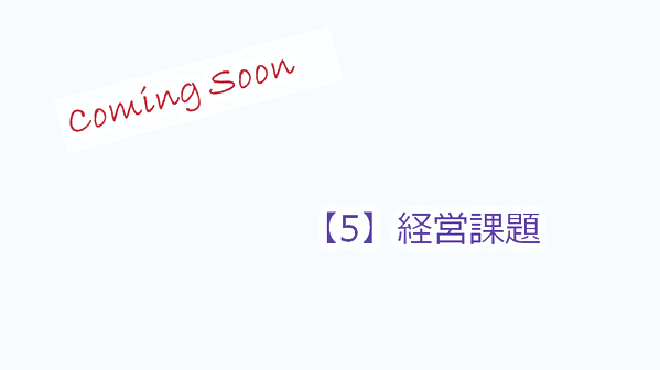 【5】経営課題_coming soon.png