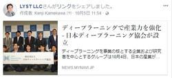 ディープラーニングで産業力を強化 - 日本ディープラーニング協会が設立