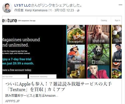ついにAppleも参入!?雑誌読み放題サービスの大手「Texture」を