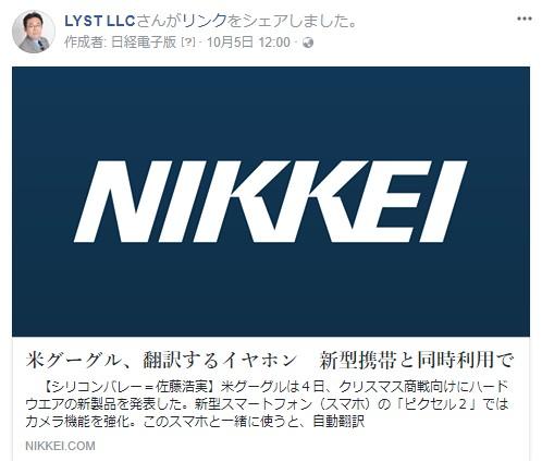 米グーグル、翻訳するイヤホン 新型携帯と同時利用で