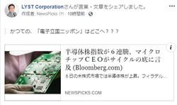 半導体株指数が6連騰、マイクロチップCEOがサイクルの底に言及_Bloomberg