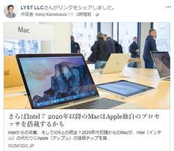 さらばIntel? 2020年以降のMacはApple独自のプロセッサを