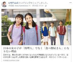 日本の女の子が「料理人」でなく「食べ物屋さん」になりたい理由