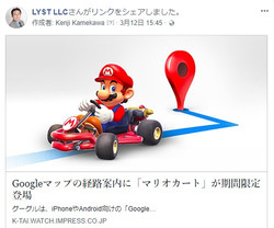 Googleマップの経路案内に「マリオカート」が期間限定登場