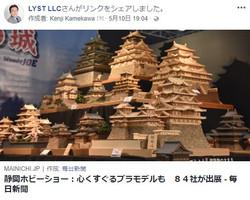 静岡ホビーショー 心くすぐるプラモデルも 84社が出展