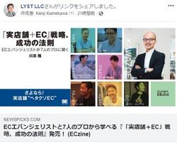 ECエバンジェリストと7人のプロから学べる『「実店舗+EC」戦略、成功の