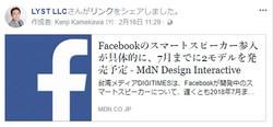 Facebookのスマートスピーカー参入が具体的に、7月までに2モデルを