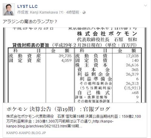 ポケモン 決算公告(第19期)