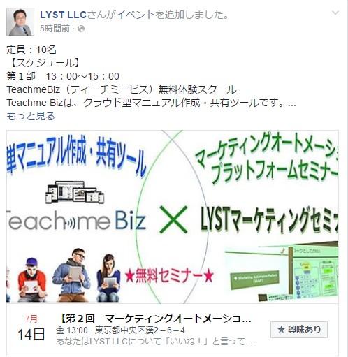 TeachmeBiz無料体験スクール×第3回 マーケティングオートメー