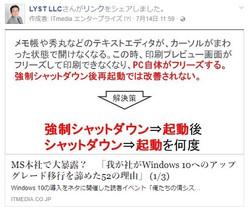 MS本社で大暴露? 「我が社がWindows 10へのアップグレード移行