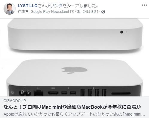 なんと!プロ向けMac miniや廉価版MacBookが今年秋に登場か