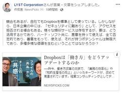 Dropboxは「働き方」をどうアップデートするのか
