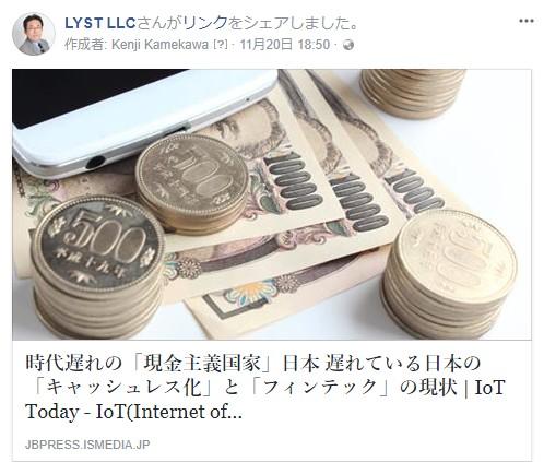 時代遅れの「現金主義国家」日本 遅れている日本の「キャッシュレス化」