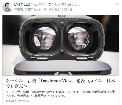 グーグル、新型「Daydream View」発表--99ドル、日本でも発