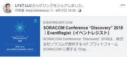 """SORACOM Conference """"Discovery"""" 2018"""