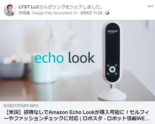 【米国】招待なしでAmazon Echo Lookが購入可能に!セルフィ