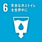 sdg_icon_06_ja_2.png