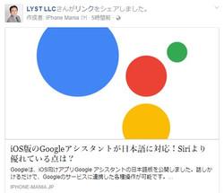 iOS版のGoogleアシスタントが日本語に対応!Siriより優れている