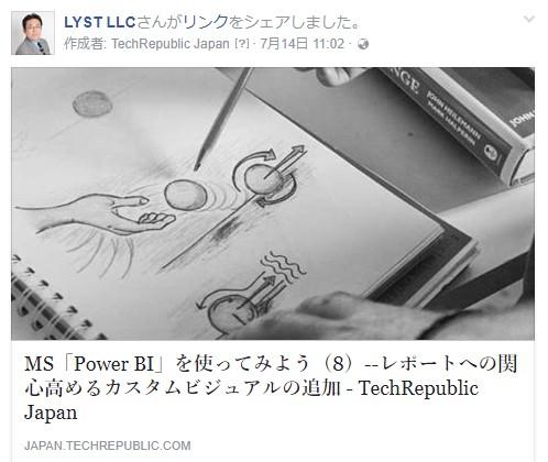 MS「Power BI」を使ってみよう(8)--レポートへの関心高めるカ
