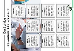 LYST会社案内02