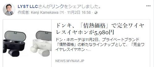 ドンキ、「情熱価格」で完全ワイヤレスイヤホンが5,980円