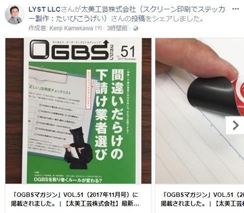 「OGBSマガジン」VOL.51(2017年11月号)に掲載されました。