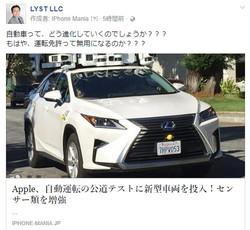 Apple、自動運転の公道テストに新型車両を投入!センサー類を増強