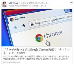 ブラウザが遅いときはGoogle Chrome内蔵の「タスクマネージャ」