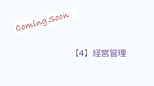 【4】経営管理_coming soon.png