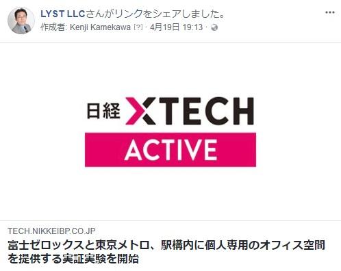 富士ゼロックスと東京メトロ、駅構内に個人専用のオフィス空間を提供する実証