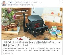 「懐かしさ」とは違う!? 小さな活版印刷機が売れている理由