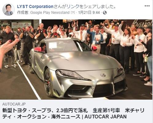 新型トヨタ・スープラ、2.3億円で落札 生産第1号車 米チャリティ・オー