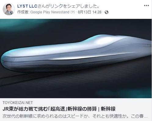JR東が総力戦で挑む「超高速」新幹線の勝算