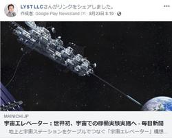 宇宙エレベーター 世界初、宇宙での稼働実験実施へ