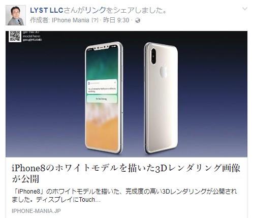 iPhone8のホワイトモデルを描いた3Dレンダリング画像が公開